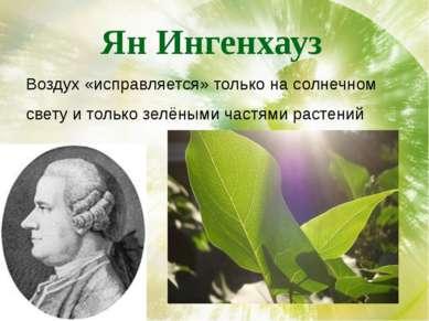 Ян Ингенхауз Воздух «исправляется» только на солнечном свету и только зелёным...