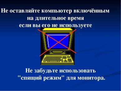 Не оставляйте компьютер включённым на длительное время если вы его не использ...