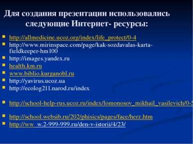 Для создания презентации использовались следующие Интернет- ресурсы: http://a...