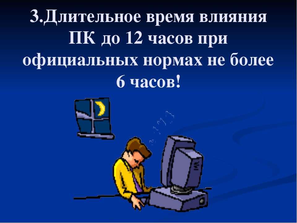 3.Длительное время влияния ПК до 12 часов при официальных нормах не более 6 ч...