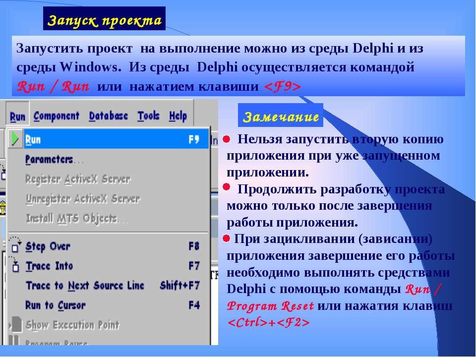 Запуск проекта Запустить проект на выполнение можно из среды Delphi и из сред...