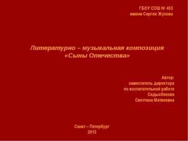 ГБОУ СОШ № 453 имени Сергея Жукова Литературно – музыкальная композиция «Сыны...