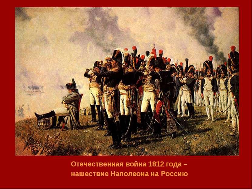 Отечественная война 1812 года – нашествие Наполеона на Россию