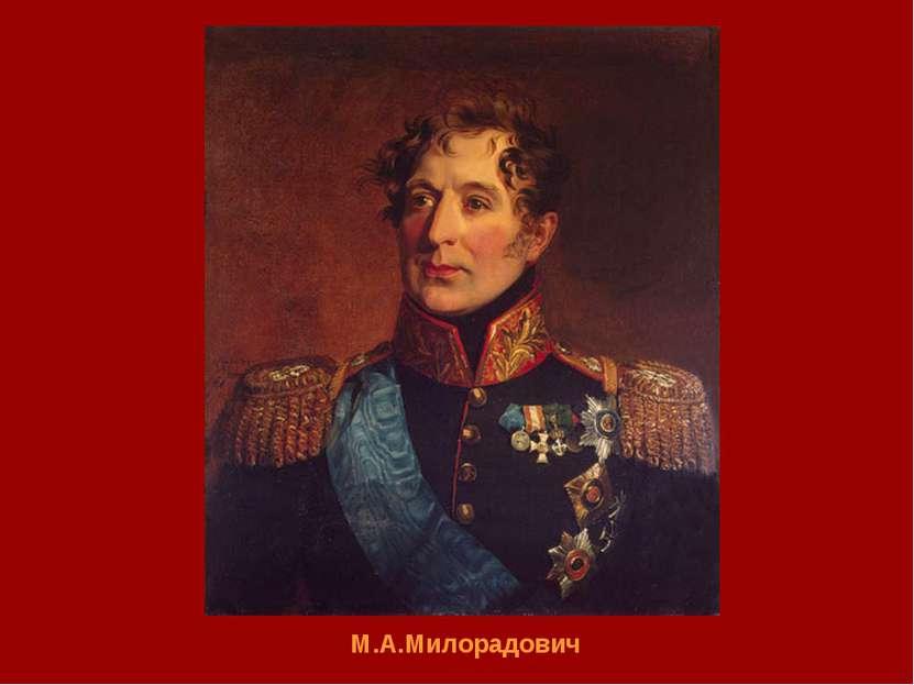 М.А.Милорадович