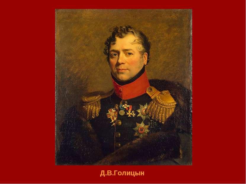 Д.В.Голицын