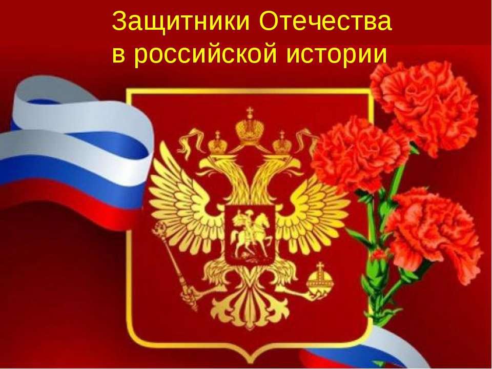 Защитники Отечества в российской истории