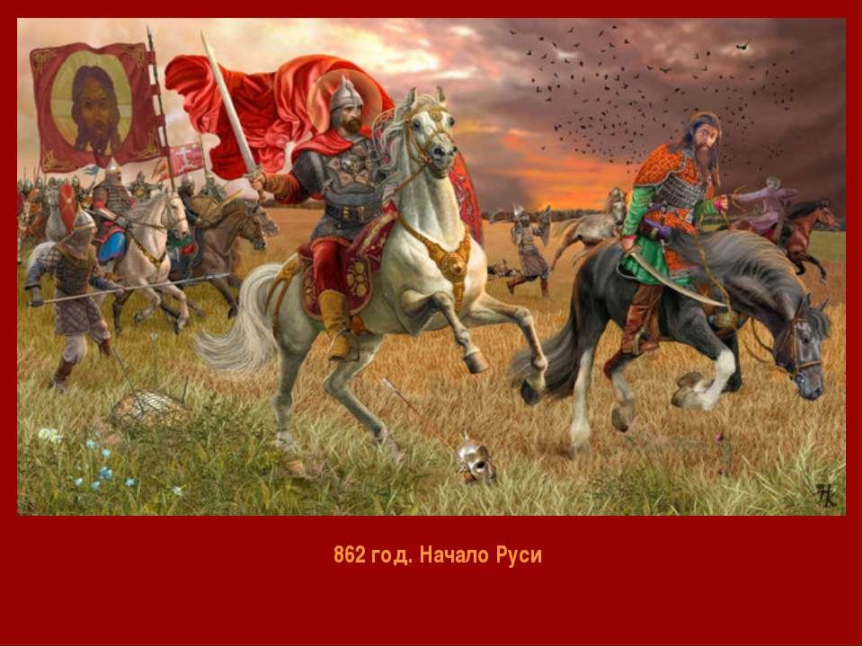 862 год. Начало Руси