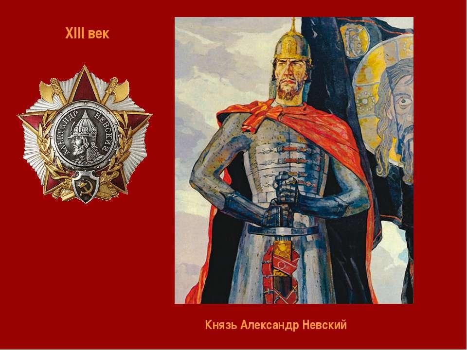 Князь Александр Невский XIII век