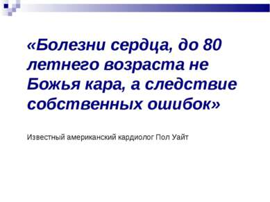«Болезни сердца, до 80 летнего возраста не Божья кара, а следствие собственны...