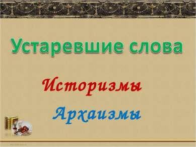 Историзмы Архаизмы