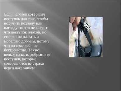 Если человек совершил поступок для того, чтобы получить похвалу или награду, ...