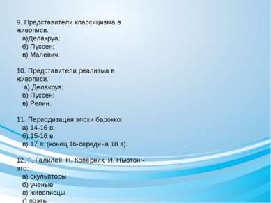 9. Представители классицизма в живописи. а)Делакруа; б) Пуссен; в) Малевич. 1...