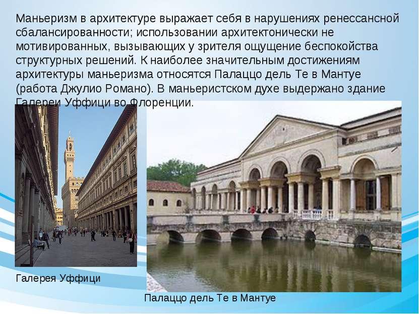 Галерея Уффици Палаццо дель Те в Мантуе Маньеризм в архитектуре выражает себя...