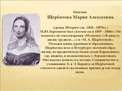 Княгиня Щербатова Мария Алексеевна (урожд. Штерич) (ок. 1820 - 1879гг.) М.Ю.Л...