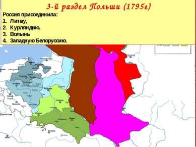 3-й раздел Польши (1795г) Россияприсоединила: Литву, Курляндию, Волынь Запад...
