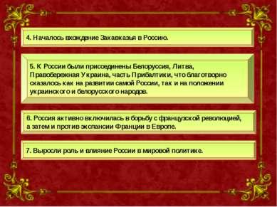 4. Началось вхождение Закавказья в Россию. 5. К России были присоединены Бело...