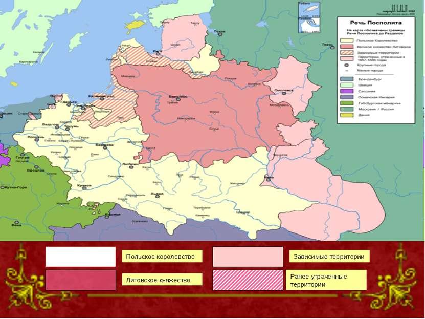 Польское королевство Литовское княжество Ранее утраченные территории Зависимы...