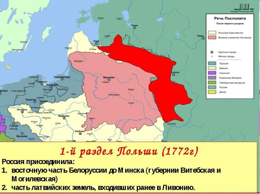 1-й раздел Польши (1772г) Россияприсоединила: восточную часть Белоруссии до ...