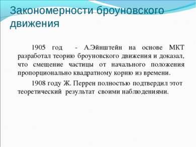 Закономерности броуновского движения 1905 год - А.Эйнштейн на основе МКТ разр...