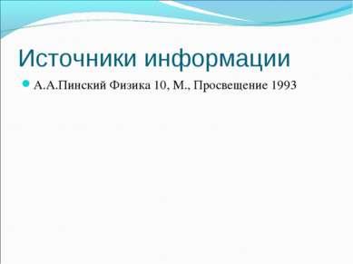 Источники информации А.А.Пинский Физика 10, М., Просвещение 1993