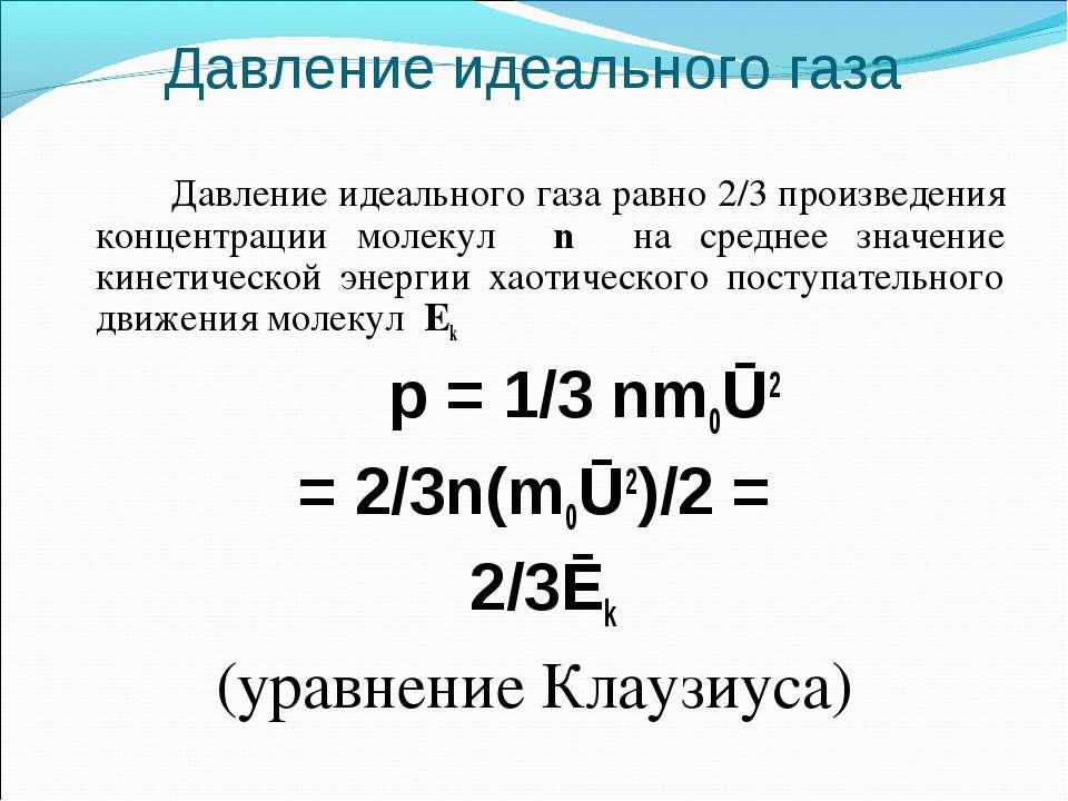 Давление идеального газа Давление идеального газа равно 2/3 произведения конц...