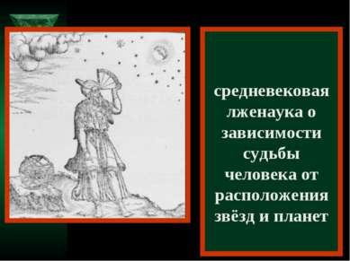 Астрология – средневековая лженаука о зависимости судьбы человека от располож...