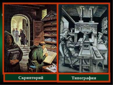 Скрипторий Типография