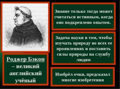 Знание только тогда может считаться истинным, когда оно подкреплено опытом. Р...
