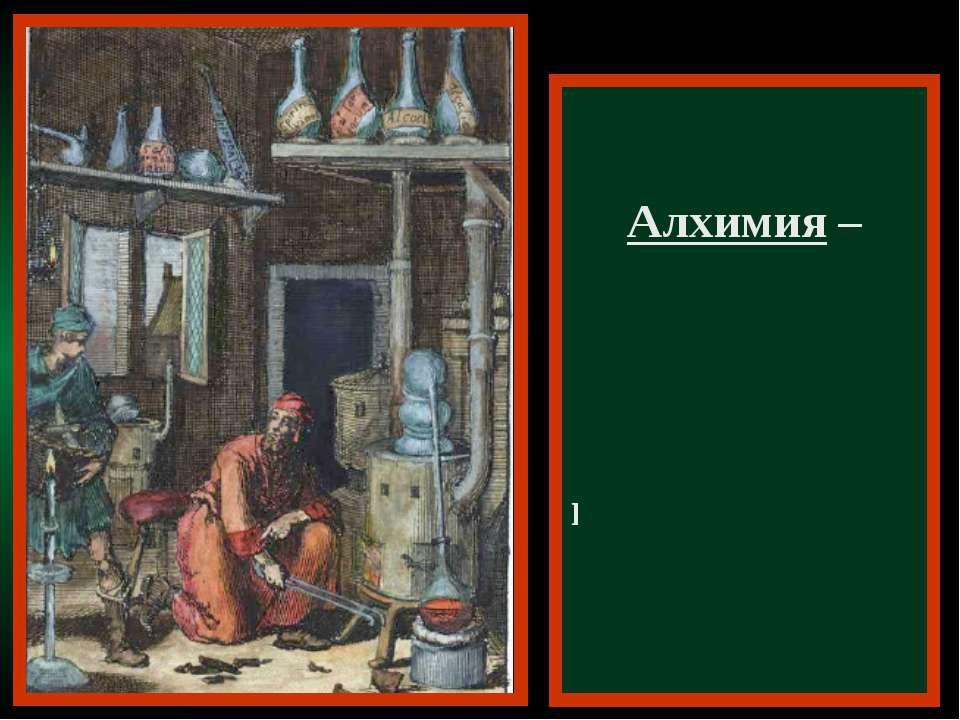 Алхимия – средневековая лженаука о способах превращения всех металлов в золото