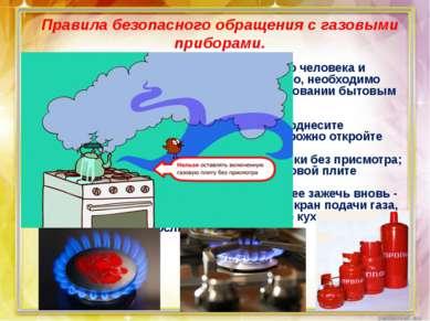 Правила безопасного обращения с газовыми приборами. Утечка газа может привест...