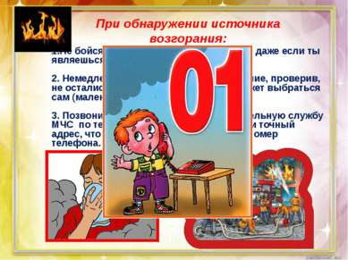 При обнаружении источника возгорания: 1.Не бойся позвать на помощь взрослых, ...
