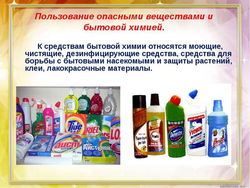 Пользование опасными веществами и бытовой химией. К средствам бытовой химии о...