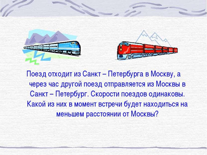 Поезд отходит из Санкт – Петербурга в Москву, а через час другой поезд отправ...