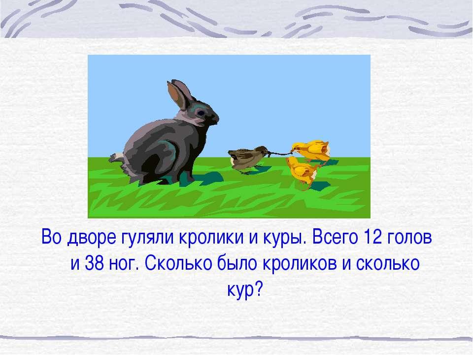 Во дворе гуляли кролики и куры. Всего 12 голов и 38 ног. Сколько было кролико...