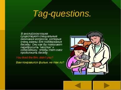 Tag-questions. В английском языке существуют специальные окончания вопросов, ...