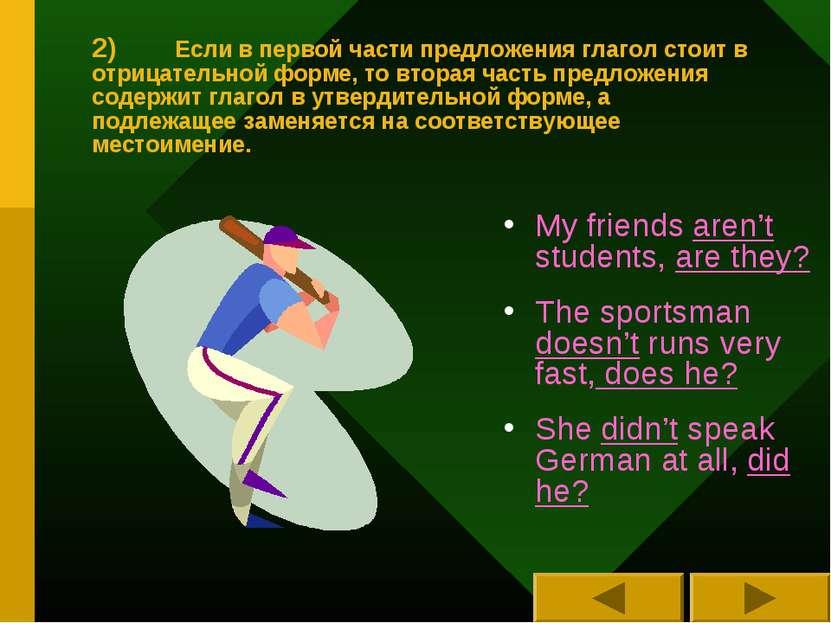 2) Если в первой части предложения глагол стоит в отрицательной форме, то вто...