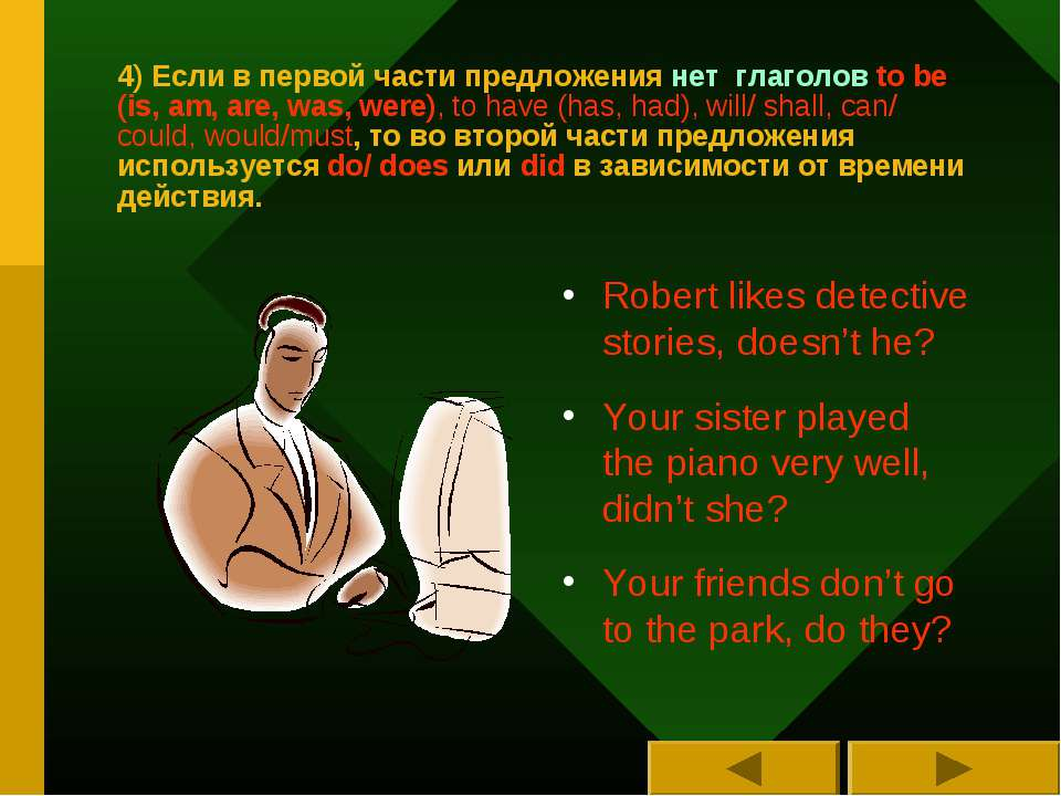 4) Если в первой части предложения нет глаголов to be (is, am, are, was, were...