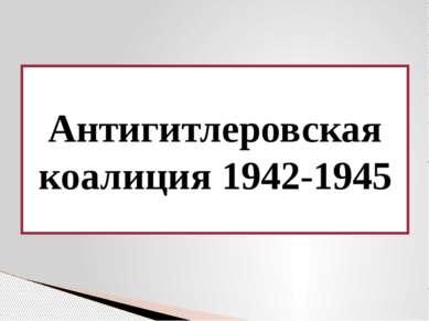 Антигитлеровская коалиция 1942-1945