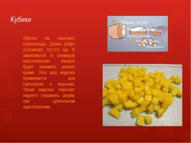 Кубики Обычно так нарезают корнеплоды. Длина ребра составляет 0,5-2,5 см. В з...