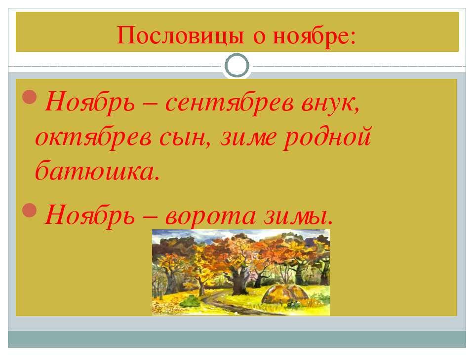 Пословицы о ноябре: Ноябрь – сентябрев внук, октябрев сын, зиме родной батюшк...