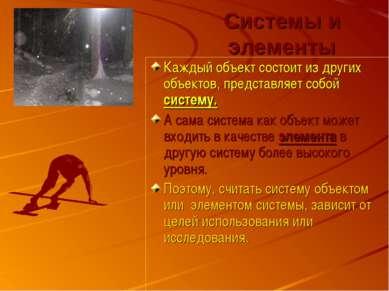 Системы и элементы Каждый объект состоит из других объектов, представляет соб...