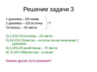 Решение задачи 3 1 рукопись - 3/5 пачки 2 рукопись – 2/3 остатка ? Осталось –...
