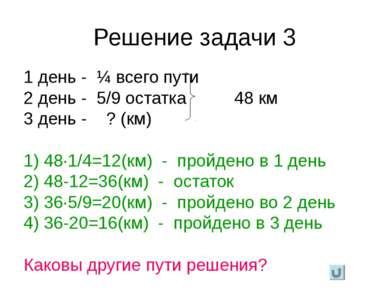 Решение задачи 3 1 день - ¼ всего пути 2 день - 5/9 остатка 48 км 3 день - ? ...