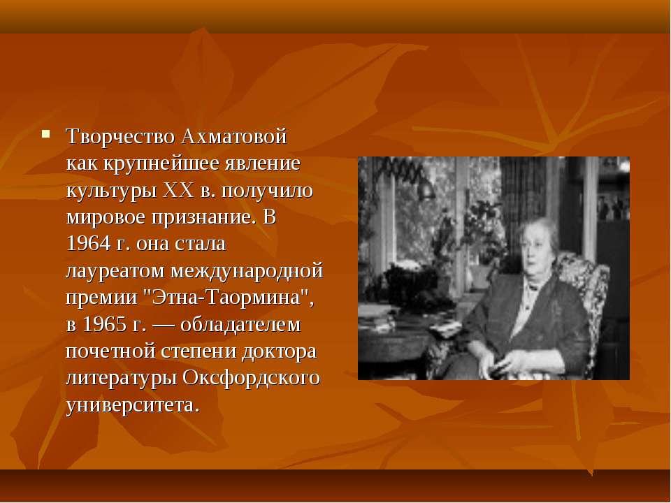 Творчество Ахматовой как крупнейшее явление культуры XX в. получило мировое п...