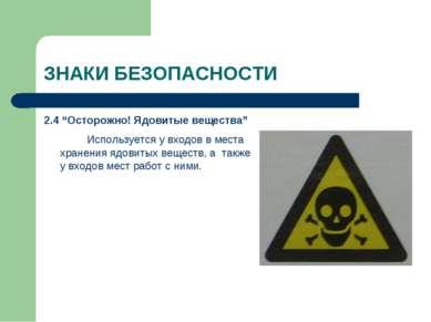 """ЗНАКИ БЕЗОПАСНОСТИ 2.4 """"Осторожно! Ядовитые вещества"""" Используется у входов в..."""
