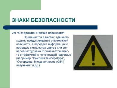 """ЗНАКИ БЕЗОПАСНОСТИ 2.9 """"Осторожно! Прочие опасности"""" Применяется в местах, гд..."""