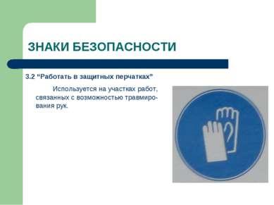 """ЗНАКИ БЕЗОПАСНОСТИ 3.2 """"Работать в защитных перчатках"""" Используется на участк..."""
