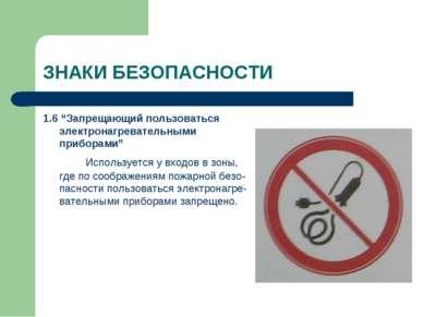 """ЗНАКИ БЕЗОПАСНОСТИ 1.6 """"Запрещающий пользоваться электронагревательными прибо..."""
