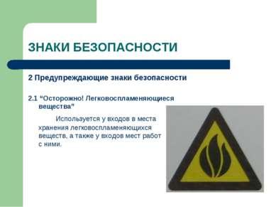 "ЗНАКИ БЕЗОПАСНОСТИ 2 Предупреждающие знаки безопасности 2.1 ""Осторожно! Легко..."
