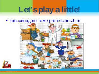 Let's play a little! * * кроссворд по теме professions.htm